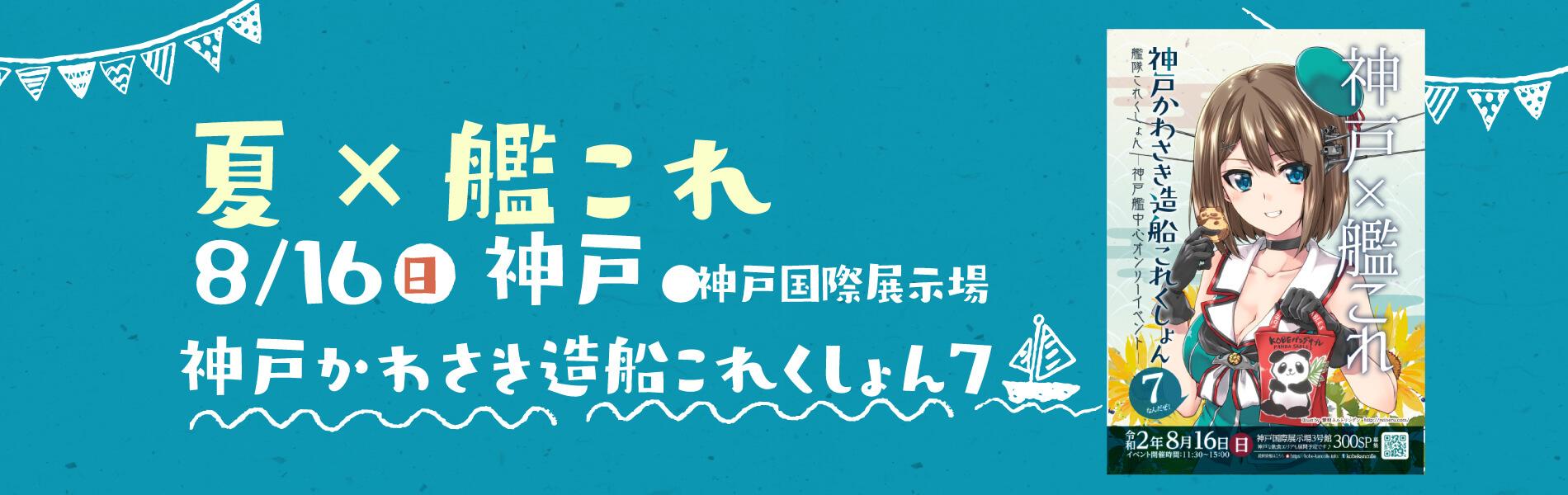 神戸かわさき造船これくしょん7